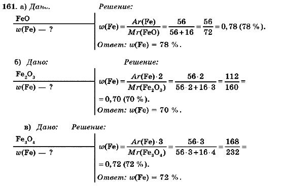 гдз по химии класс: