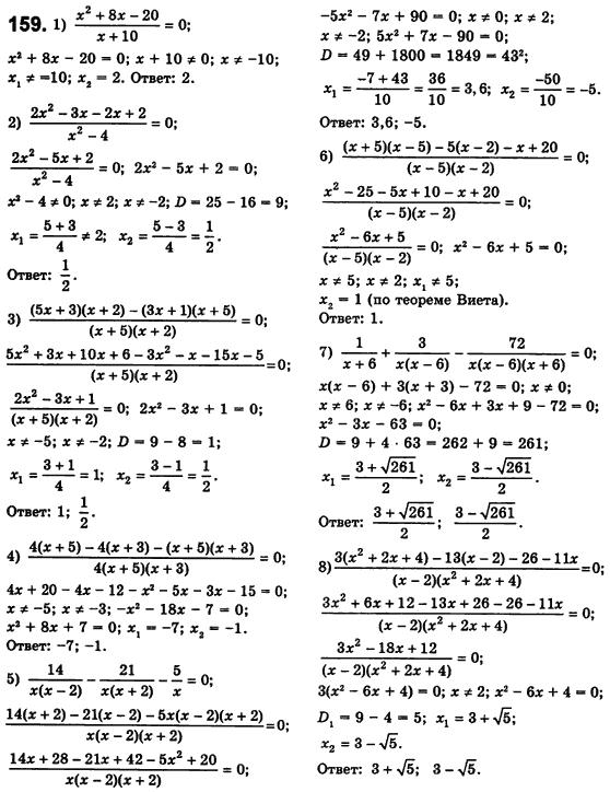 2018 алгебре о 8 по класс гдз истер