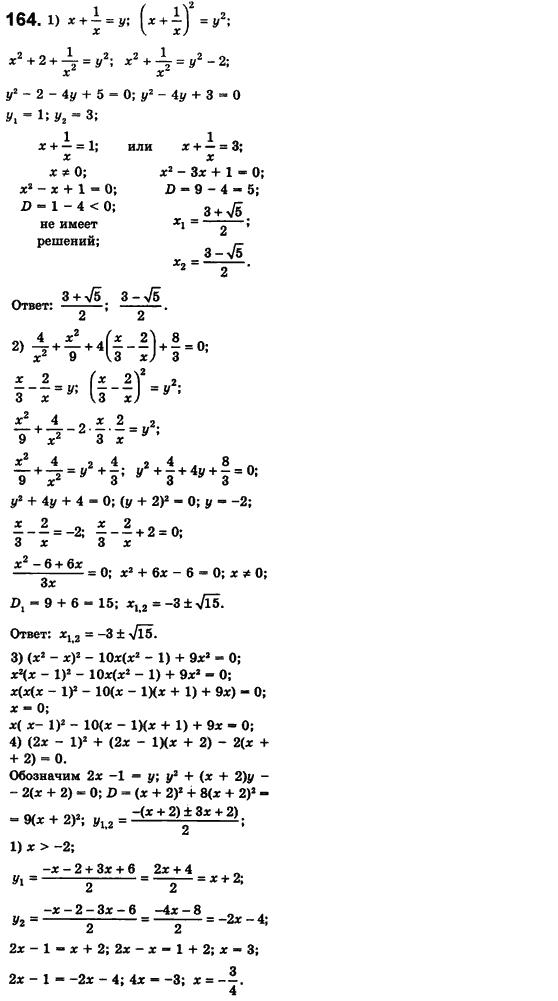 По алгебрі клас решебник істер 8