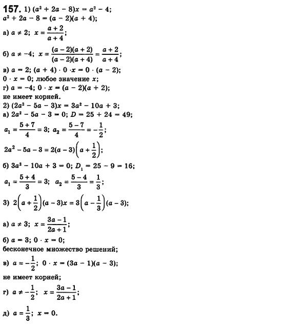 по о.с.истер алгебре онлайн гдз