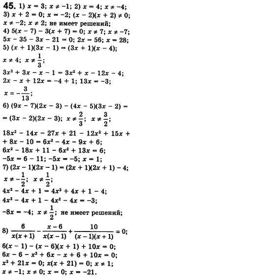Онлайн Гдз С Алгебры О.с.истер За 8 Класс