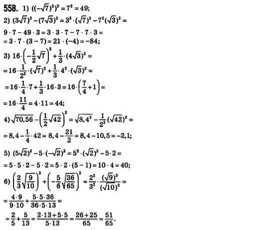О.с.истер алгебре онлайн гдз по