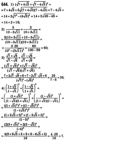 Гдз по алгебрі на 8 клас о.с.істер