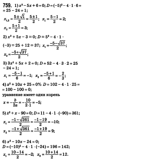 С истер по гдз алгебре класа о 8