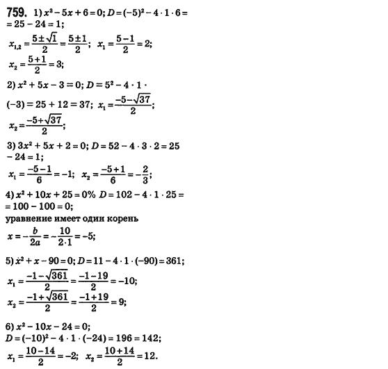 истер математике класс гдз о 2018 по 5