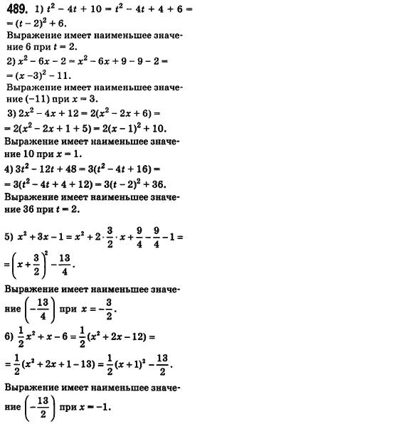 Решебник алгебры 8 класс белянина