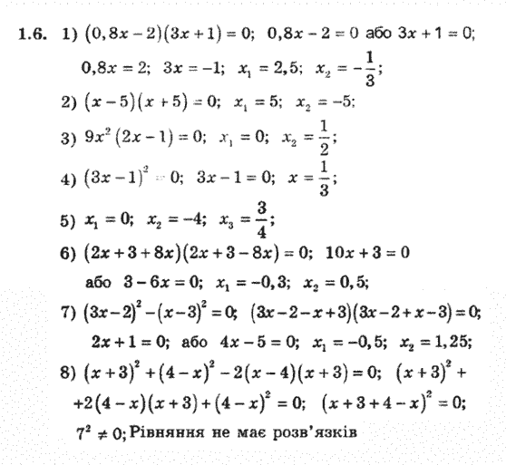 Гдз по математике 7 класс 2016