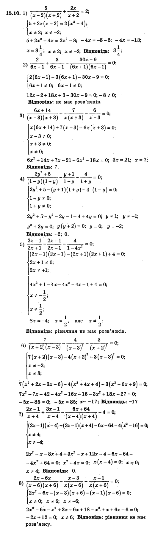 8 рівень алгебра поглиблений гдз мерзляк клас