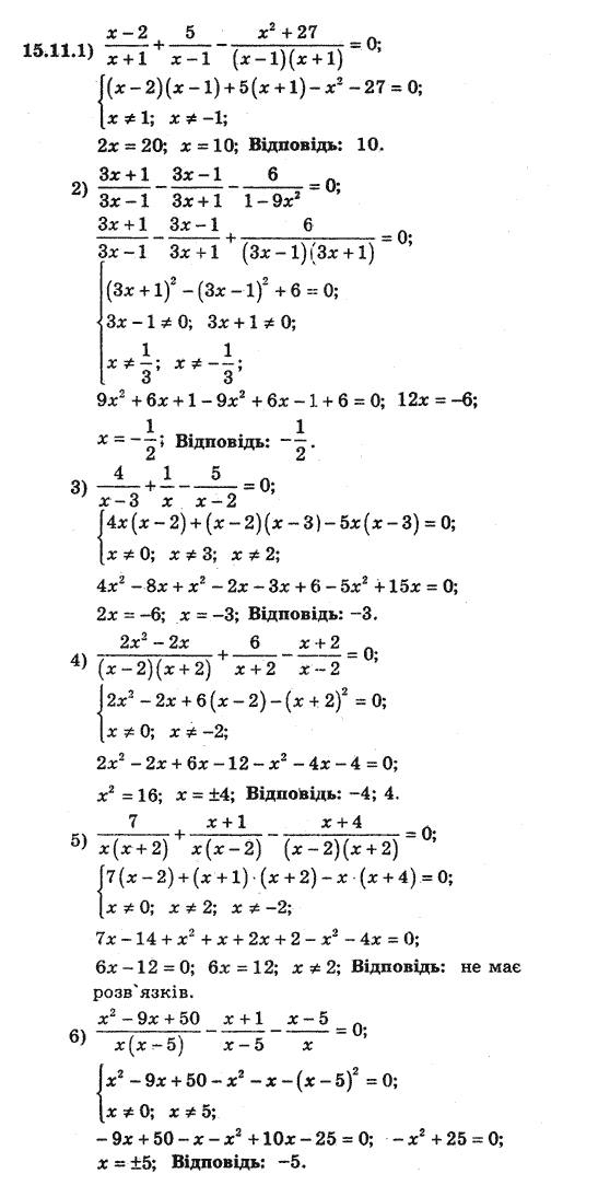 Нова програма алгебра класс 7 гдз мерзляк