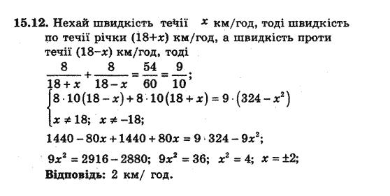 З алгебры мерзляк класс гдз 8