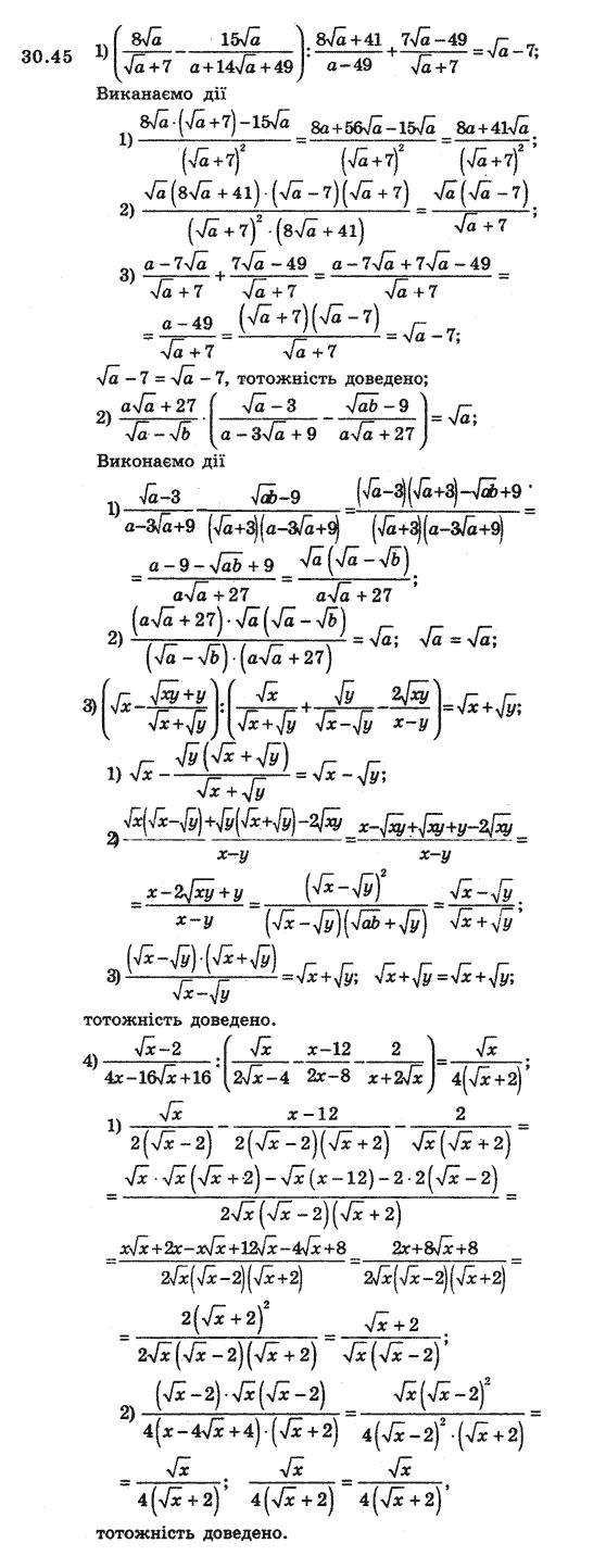 гдз з алгебри за 8 клас мерзляк полонський якір
