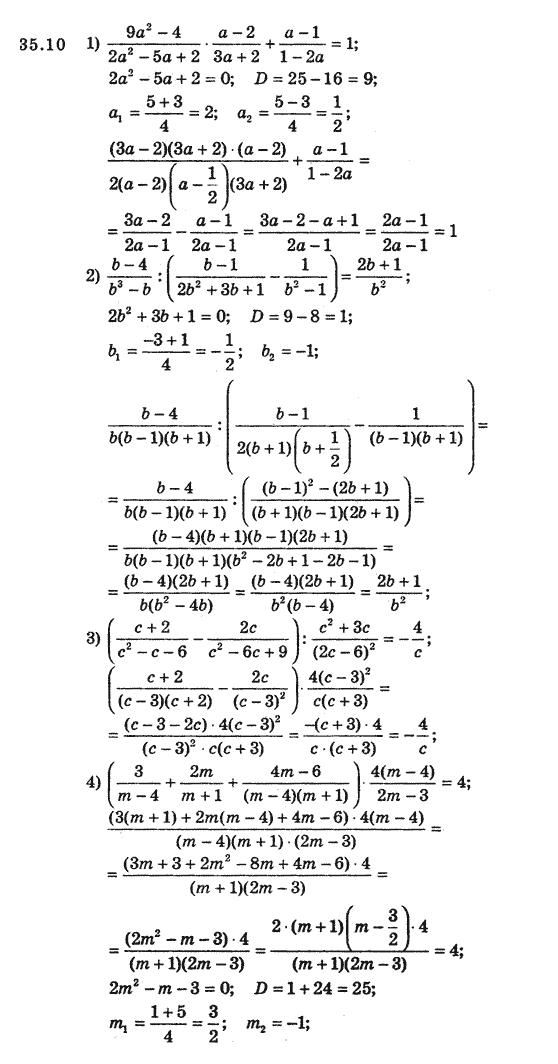 для завдання гдз класс алгебре перевірки по 8
