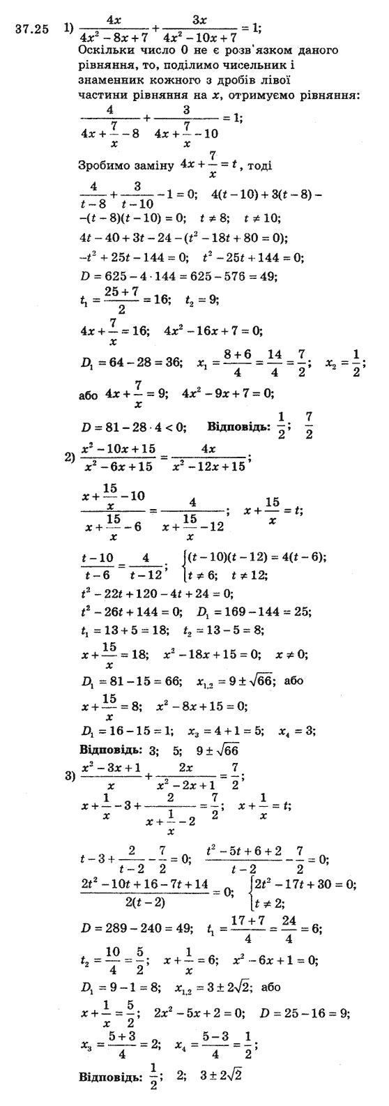 гдз з алгебры 8 клас