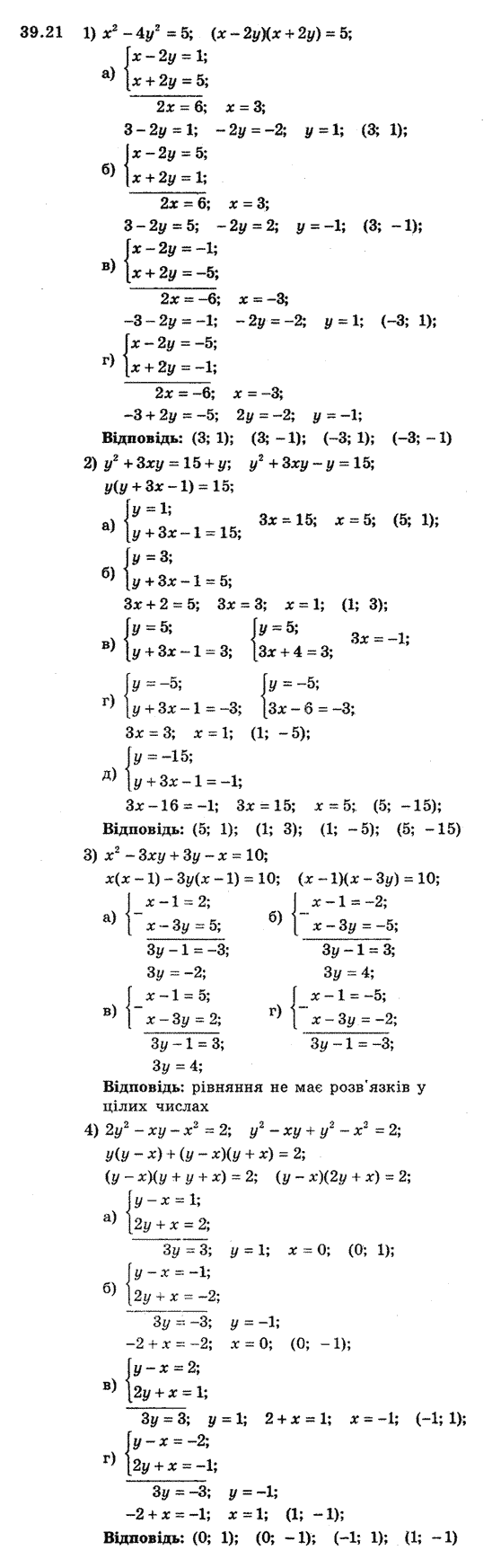 Гдз алгебра 8 класс поглиблене
