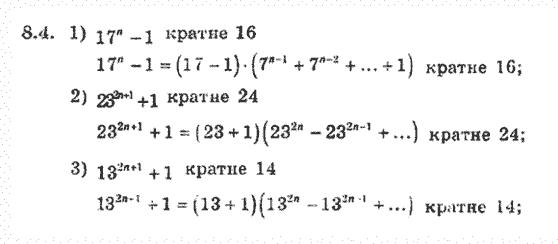 Гдз 8 клас алгебра поглиблене вивчення мерзляк полонський математики