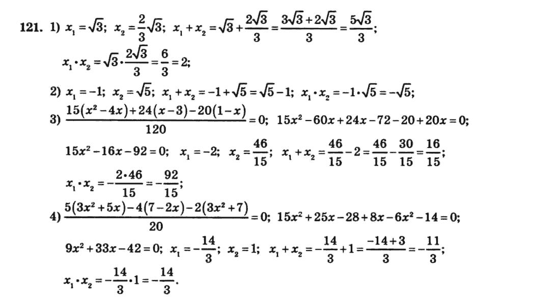 гдз по алгебре сборник заданий 8 класса