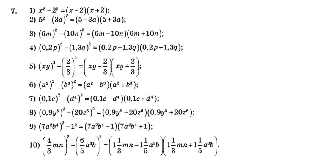 М.с якір решебник в.б полонський алгебра 7 а.г клас мерзляк 2018
