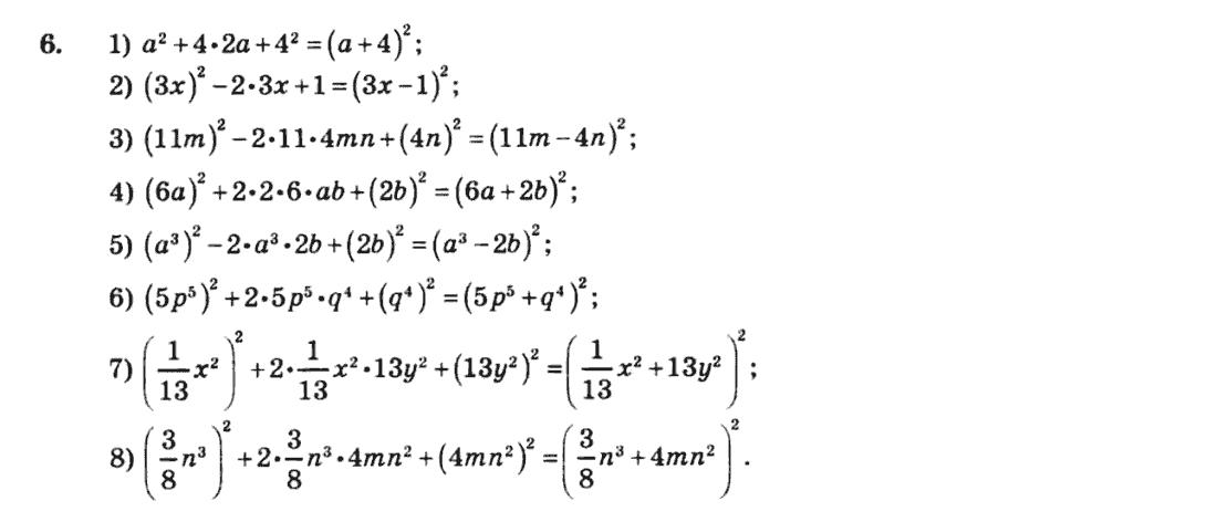 Математика гдз 6 клас тренувальні вправи