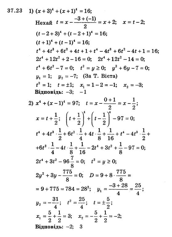 гдз 8 клас алгебра завдання