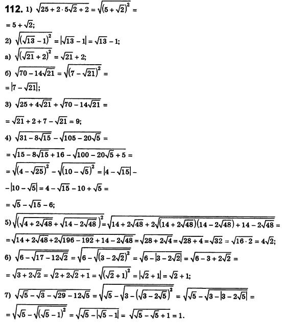Класс 8 по решебник мерзляк полонский якир сборнику алгебра