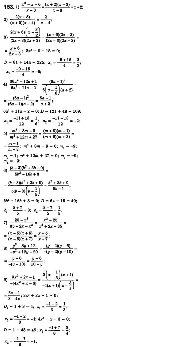 О.с.істера класс гдз 8 алгебра