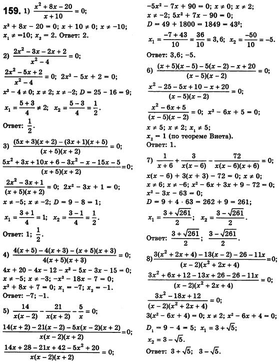 Решебник по сборнику алгебра 8 класс мерзляк полонский якир