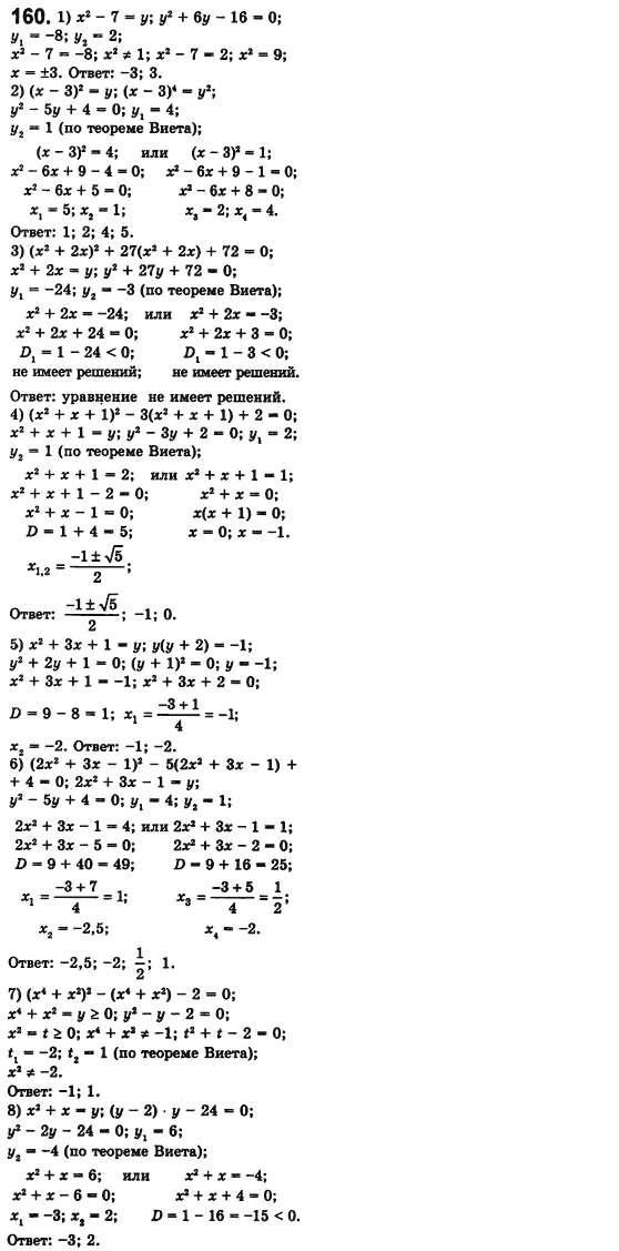 8 алгебре класс на якир по решебник мерзляк
