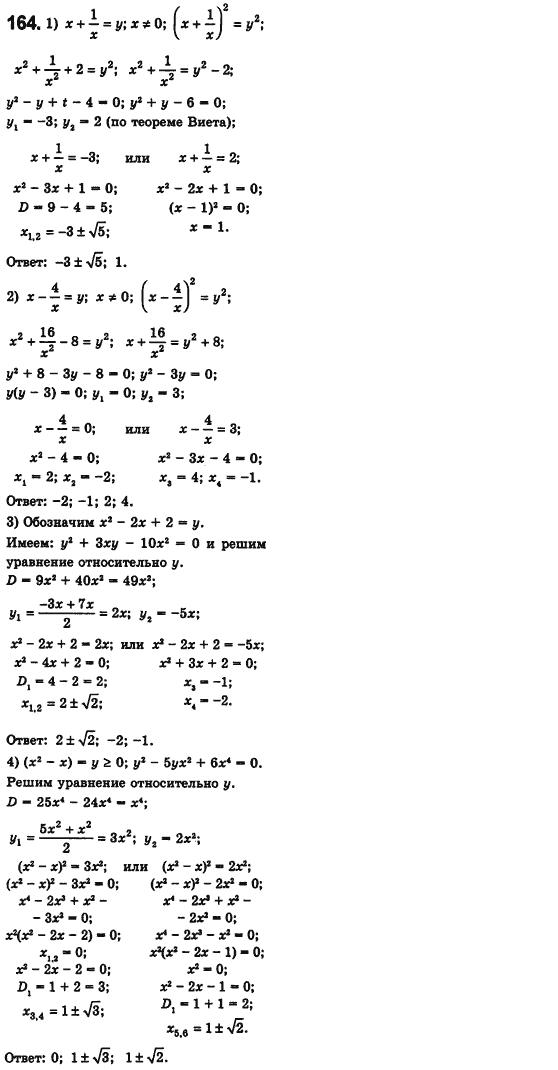гдз по алгебре 8 класс мерзляк полонский якир нова програма