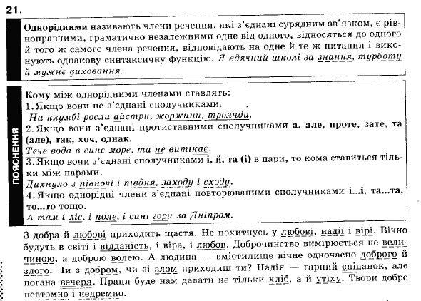класс решебник кузнецов украинской мове 9 по глазова