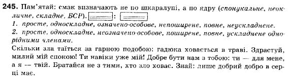 Рідна мова 6 клас о. глазова ю. кузнецов гдз