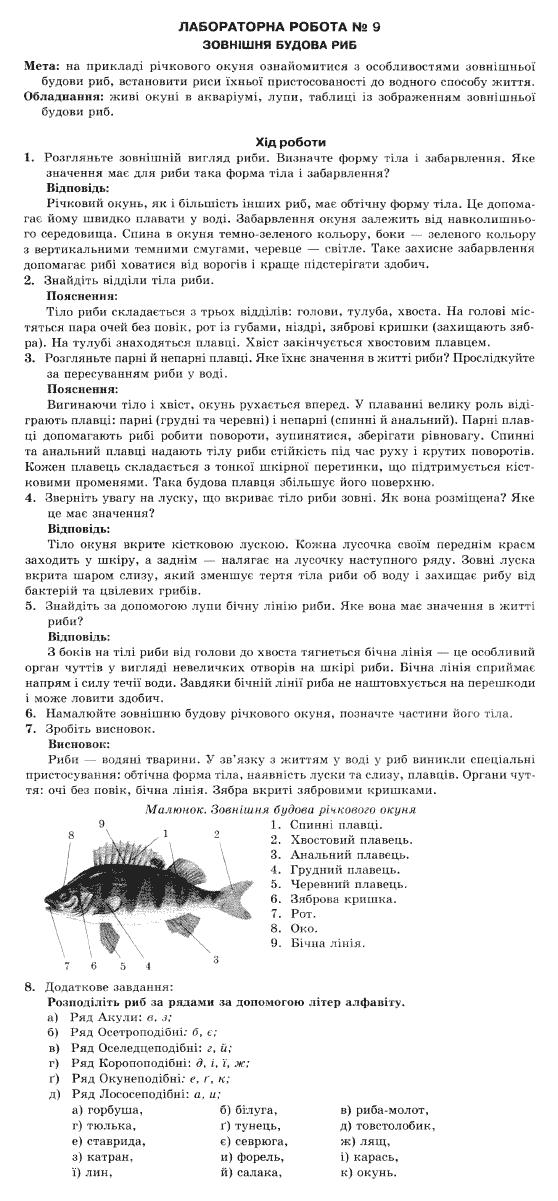 8 класс на работы лабораторые биология ответы запорожець,влащенко гдз