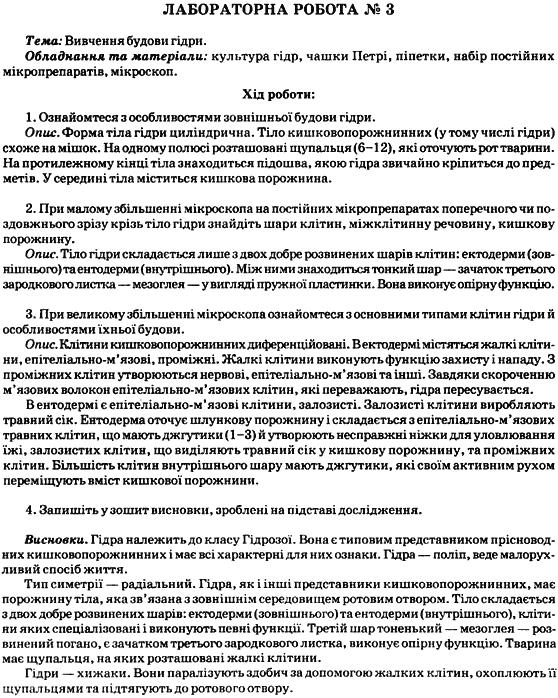 Гдз по биологии в.в.серебряков п.г.балан