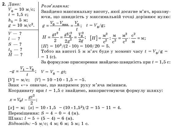 Савченко ляшенко клас фізики гдз коршак 9