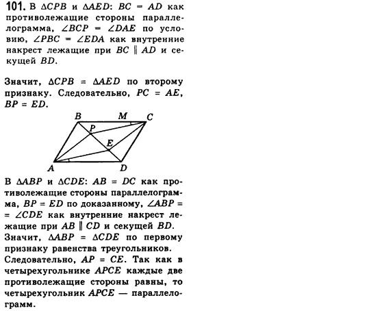 Материалам якир по полонский гдз дидактическим класс по геометрии 8 мерзляк