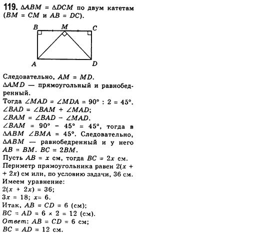 по полонский гдз учебник геометрии класс якир 8 мерзляк