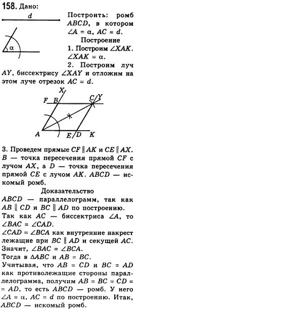 Решебник По Геометрия 8 Класс Мерзляк Полонский Якир Для Русских Школ