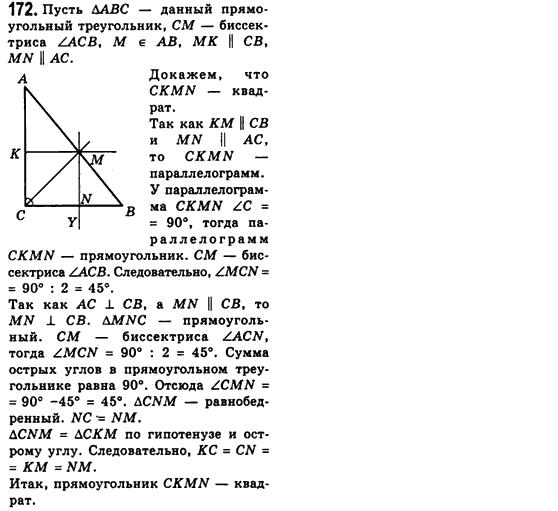 полонский класс 8 по i геометрии решебник