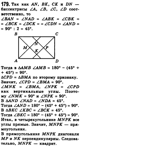 русских 8 по якир для полонский школ мерзляк решебник геометрия класс