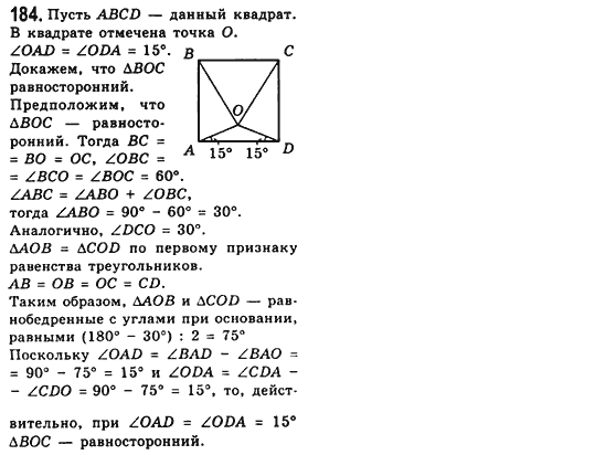 Решебник задач по геометрии 11 класс мерзляк полонский