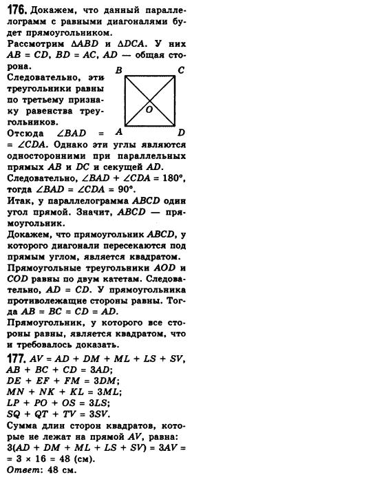 Школ украинских для класс 8 мерзляк гдз геометрия