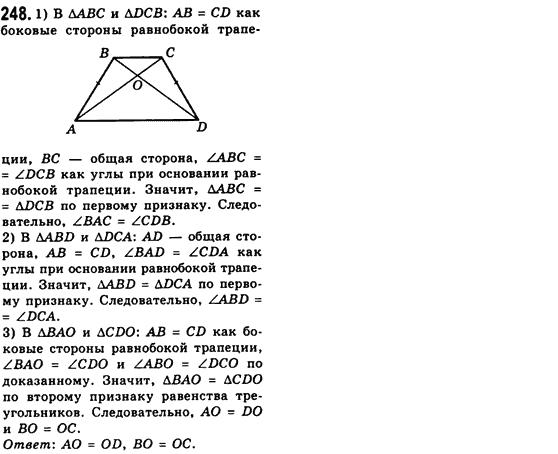 геометрия для школ решебник русских 8 якир по класс мерзляк полонский