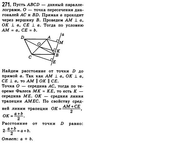 Фгос 2018 якир по 8 геометрия гдз полонский мерзляк класс