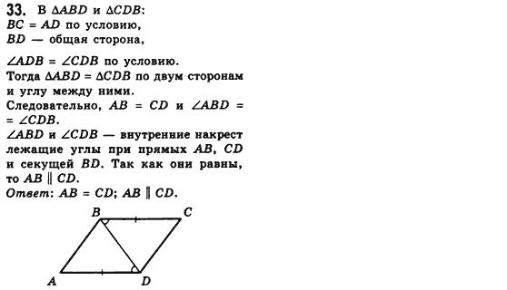 ответы на геометрии гдз сборник по