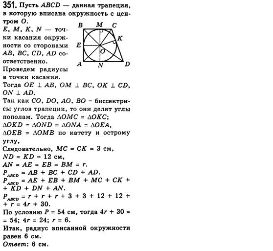 Геометрия 7 класс сборник заданий решебник