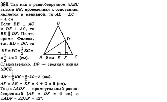 Гдз По Геометрии 8 Класс 390