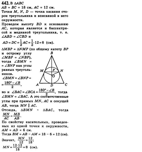 8 геометрия полонский мерзляк класс гдз за