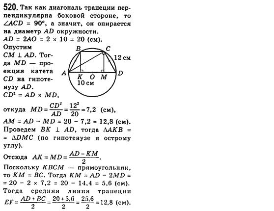 фгос класс 8 гдз мерзляк 2018 по полонский геометрия якир