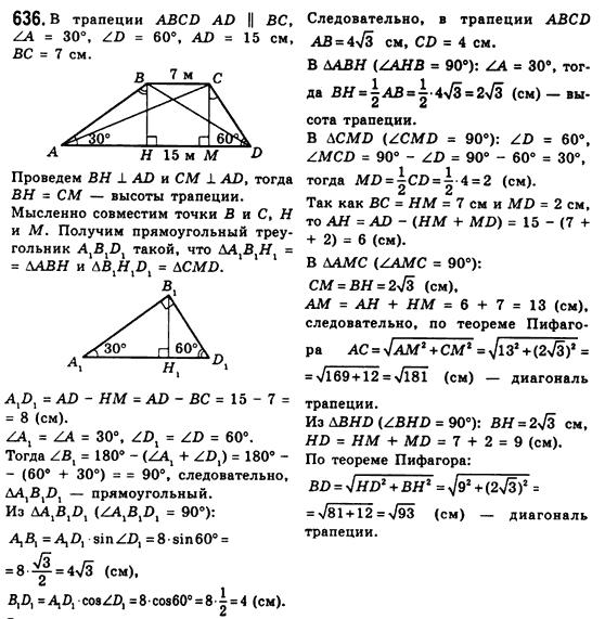 мерзляк геометрия класс поглибленим вивченням по якир гдз гдз з полонский 8