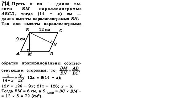 гдз по геометрии 8 класс мерзляк полонский