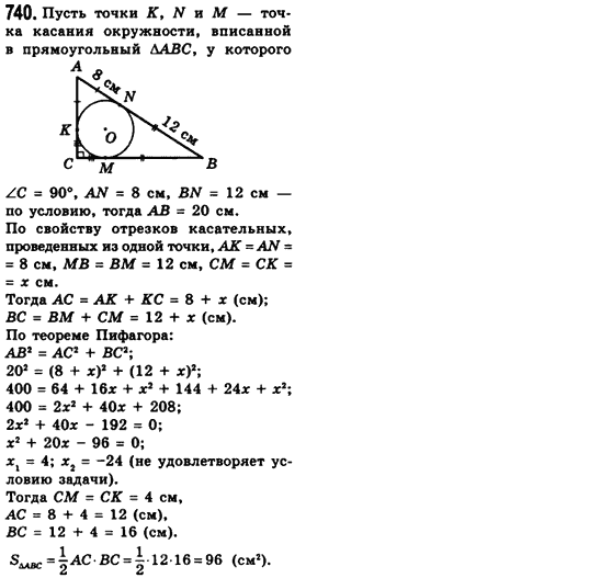 Гдз по геометрия 8 класс мерзляк полонский якир 2018 фгос